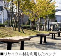 リサイクル材を利用したベンチ_画像