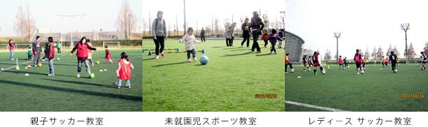 サッカー教室_画像