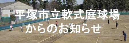 平塚市立軟式庭球場