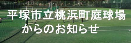 平塚市立桃浜庭球場