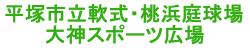平塚市立軟式・桃浜庭球場/大神スポーツ広場