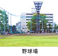 野球場ボタン画像