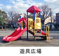 遊具広場ボタン画像