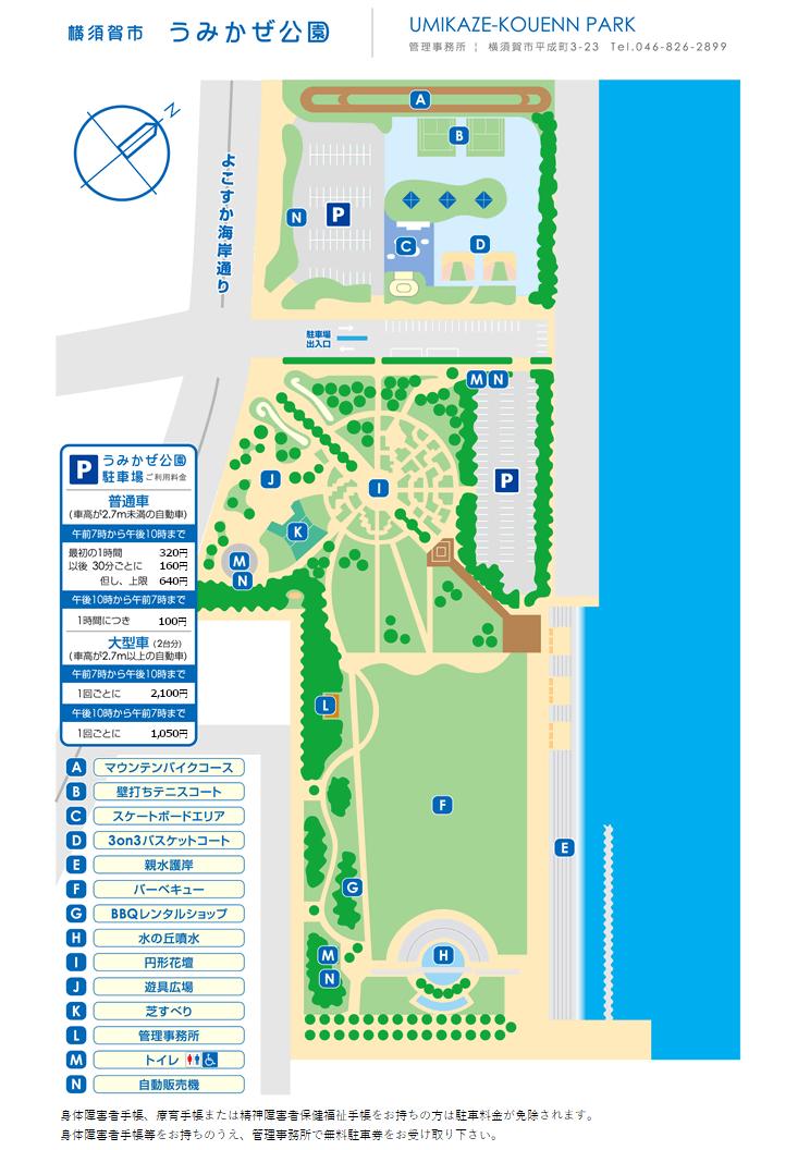 うみかぜ公園マップ