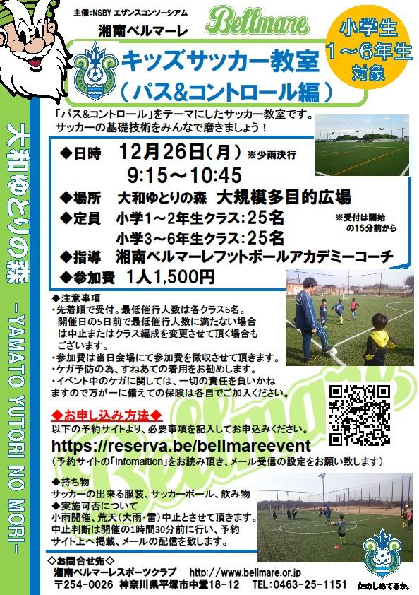 20161226キッズサッカー教室