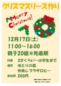 thumbnail of 20161217クリスマスリース作りイベント