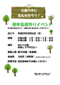 thumbnail of 樹木名板づくりイベント