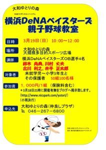 thumbnail of DeNA親子野球教室2016年