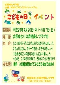 thumbnail of こどもの日イベントポスター