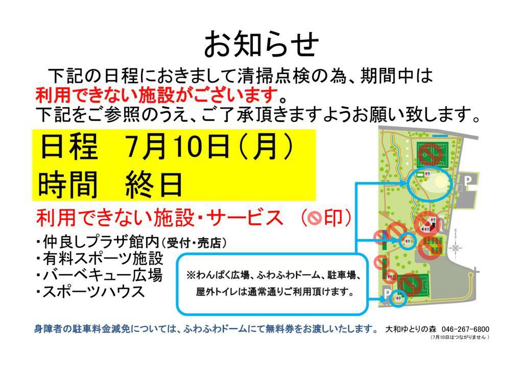 thumbnail of 20170710清掃