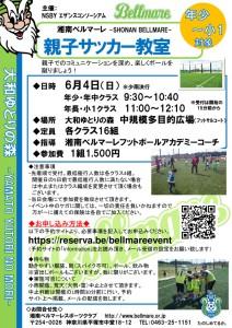 thumbnail of 0604大和親子サッカー教室チラシ0517