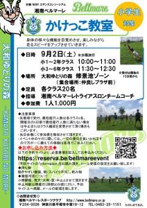 thumbnail of 0902大和かけっこ教室チラシ0517