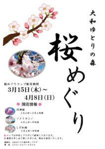 桜ポスター・マップのサムネイル