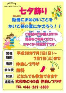 七夕飾り_企画&報告書のサムネイル
