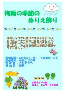 201906梅雨に季節のぬりえ飾りのサムネイル