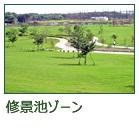 修景池ゾーン