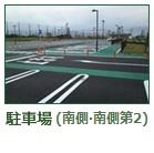駐車場(南側・南側第2)