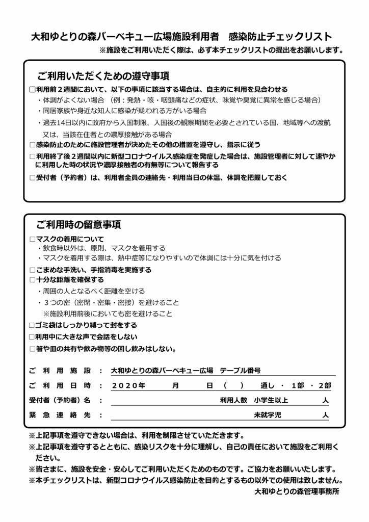 【BBQ】バーベキューチェックリストPDF用のサムネイル